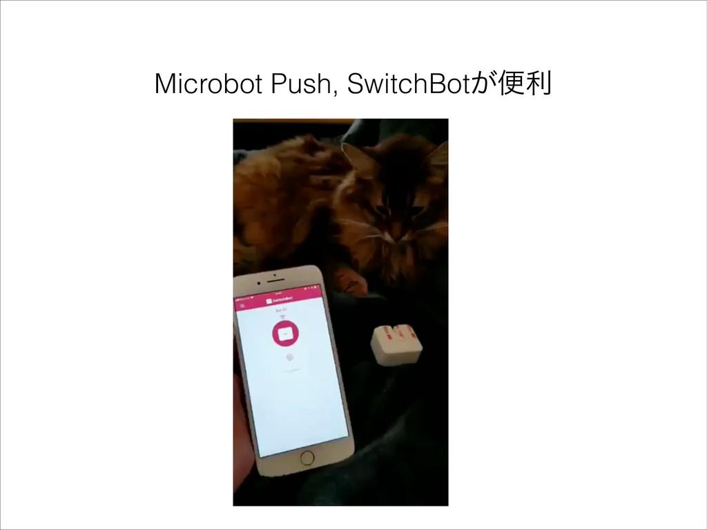 Microbot Push, SwitchBot͕ศར