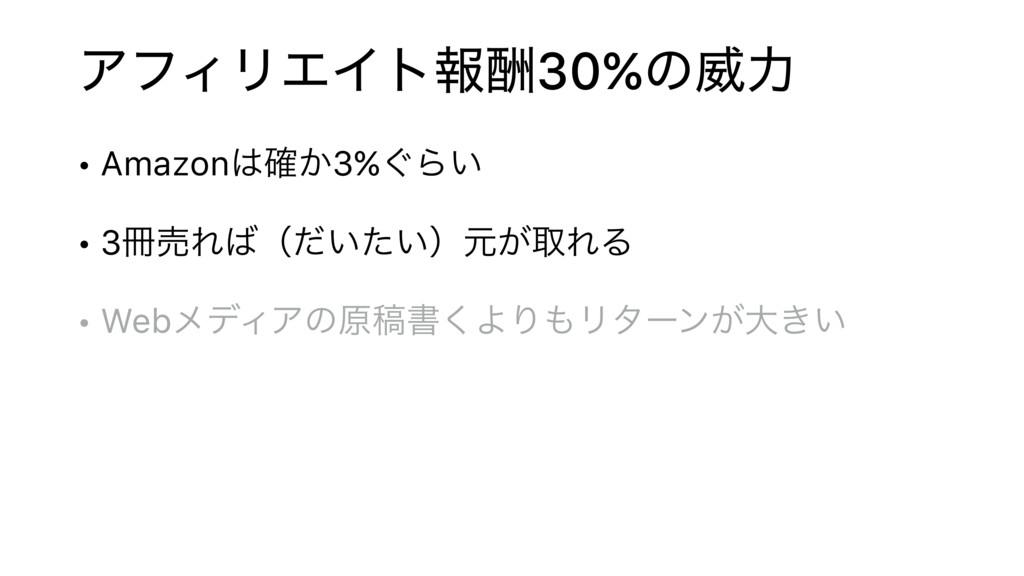 ΞϑΟϦΤΠτใु30%ͷҖྗ • Amazon͔֬3%͙Β͍ • 3ചΕʢ͍͍ͩͨʣݩ...