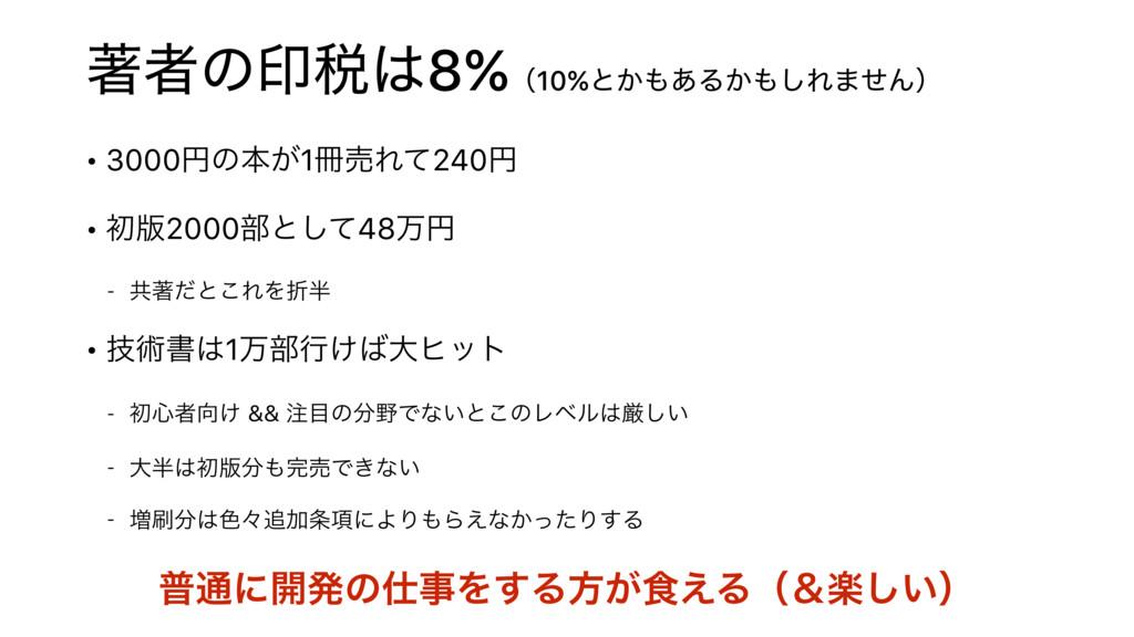 ஶऀͷҹ੫8%ʢ10%ͱ͔͋Δ͔͠Ε·ͤΜʣ • 3000ԁͷຊ͕1ചΕͯ240ԁ •...