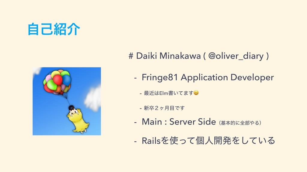 ࣗݾհ # Daiki Minakawa ( @oliver_diary ) - Fring...