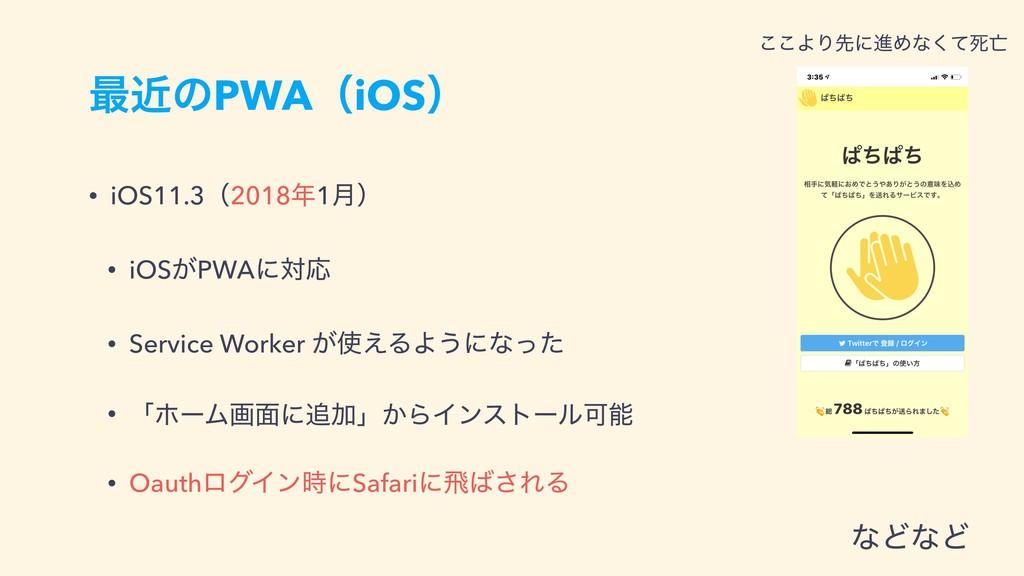࠷ۙͷPWAʢiOSʣ • iOS11.3ʢ20181݄ʣ • iOS͕PWAʹରԠ • S...