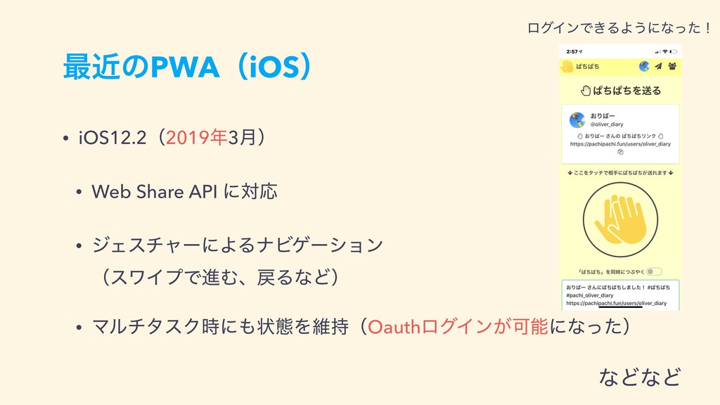 ࠷ۙͷPWAʢiOSʣ • iOS12.2ʢ20193݄ʣ • Web Share API ...