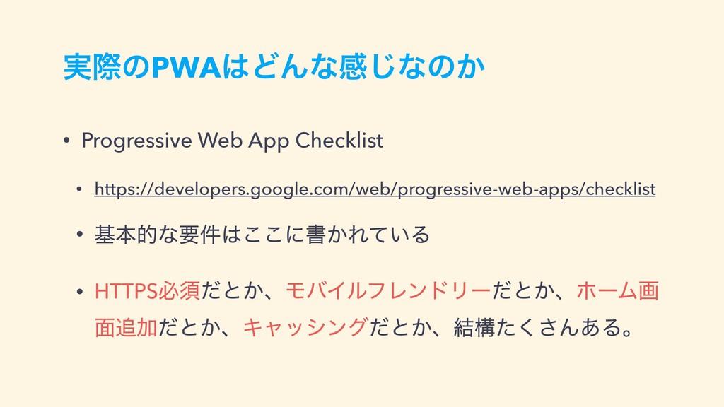 ࣮ࡍͷPWAͲΜͳײ͡ͳͷ͔ • Progressive Web App Checklist...