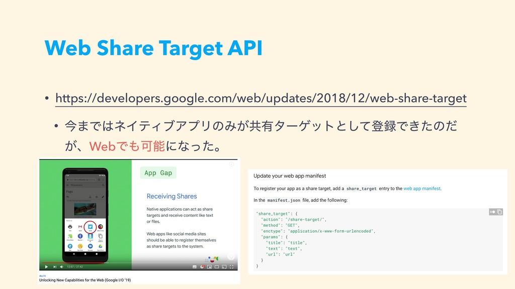 Web Share Target API • https://developers.googl...