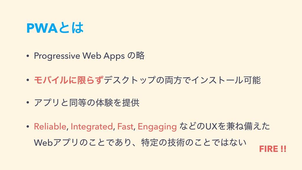 PWAͱ • Progressive Web Apps ͷུ • ϞόΠϧʹݶΒͣσεΫτο...