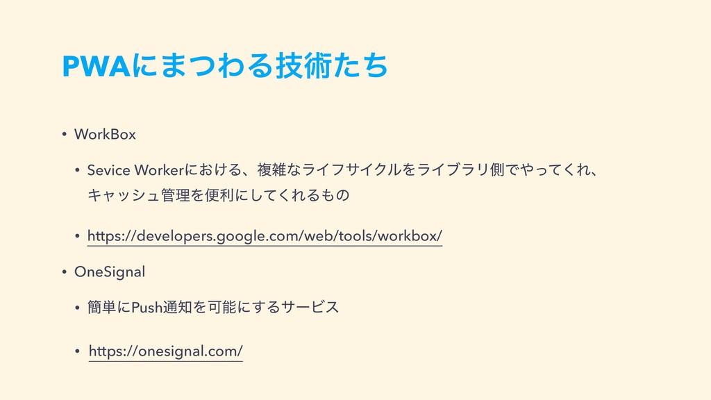 PWAʹ·ͭΘΔٕज़ͨͪ • WorkBox • Sevice Workerʹ͓͚Δɺෳͳϥ...