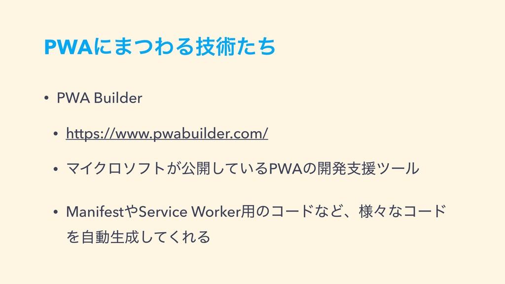 PWAʹ·ͭΘΔٕज़ͨͪ • PWA Builder • https://www.pwabui...