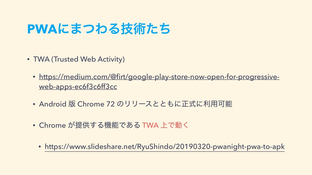 PWAʹ·ͭΘΔٕज़ͨͪ • TWA (Trusted Web Activity) • htt...