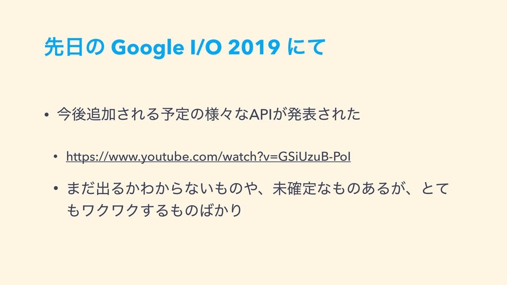 ઌͷ Google I/O 2019 ʹͯ • ࠓޙՃ͞ΕΔ༧ఆͷ༷ʑͳAPI͕ൃද͞Εͨ...