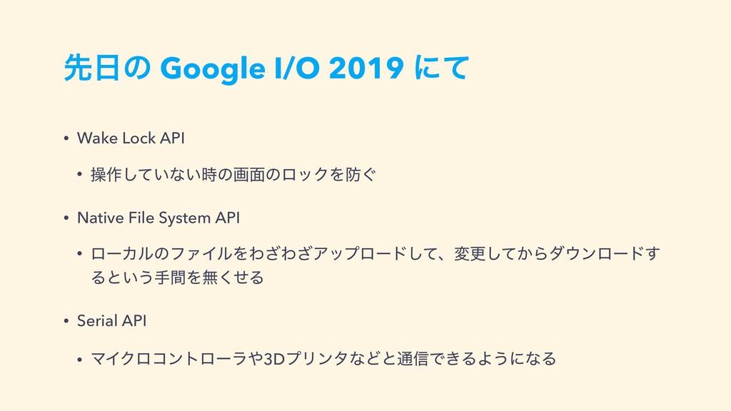 ઌͷ Google I/O 2019 ʹͯ • Wake Lock API • ૢ࡞͍ͯ͠ͳ...
