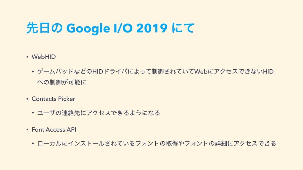 ઌͷ Google I/O 2019 ʹͯ • WebHID • ήʔϜύουͳͲͷHIDυ...