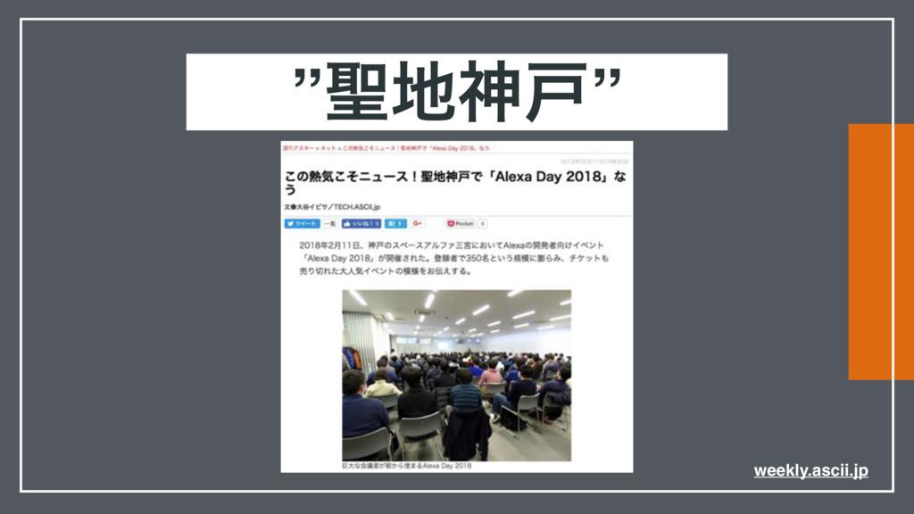 """ਆށ"" weekly.ascii.jp"