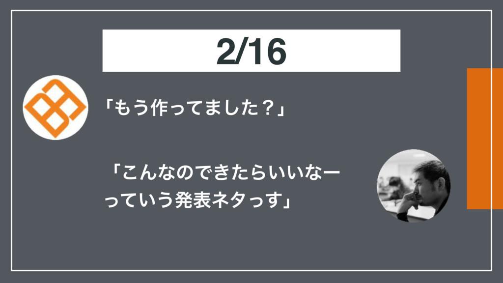 2/16 ʮ͏࡞ͬͯ·ͨ͠ʁʯ ʮ͜ΜͳͷͰ͖ͨΒ͍͍ͳʔ ͍ͬͯ͏ൃදωλͬ͢ʯ
