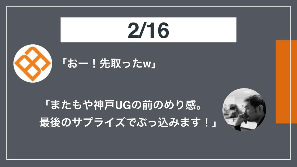 2/16 ʮ͓ʔʂઌऔͬͨwʯ ʮ·ͨਆށUGͷલͷΊΓײɻ ࠷ޙͷαϓϥΠζͰͿͬࠐΈ·...