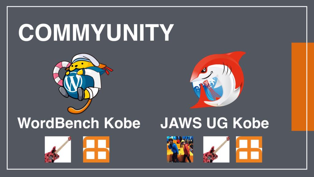 COMMYUNITY WordBench Kobe JAWS UG Kobe