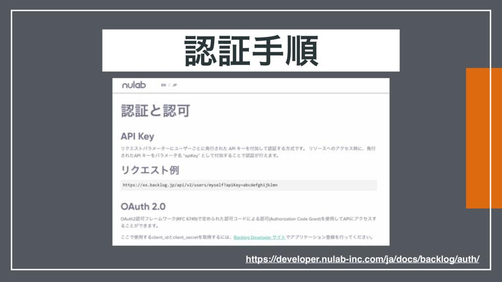 ূखॱ https://developer.nulab-inc.com/ja/docs/ba...