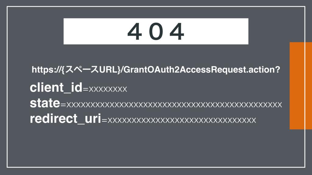 ̐̌̐ https://{εϖʔεURL}/GrantOAuth2AccessRequest....