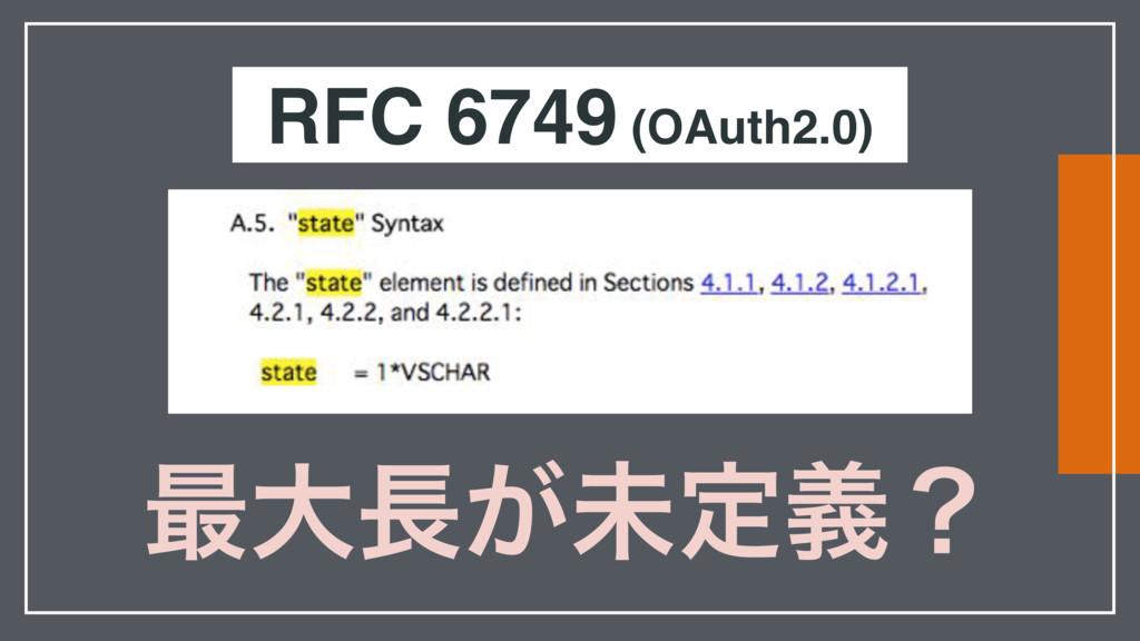 RFC 6749 (OAuth2.0) ࠷େ͕ະఆٛʁ