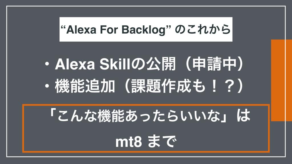 """Alexa For Backlog"" ͷ͜Ε͔Β ɾAlexa Skillͷެ։ʢਃதʣ ..."