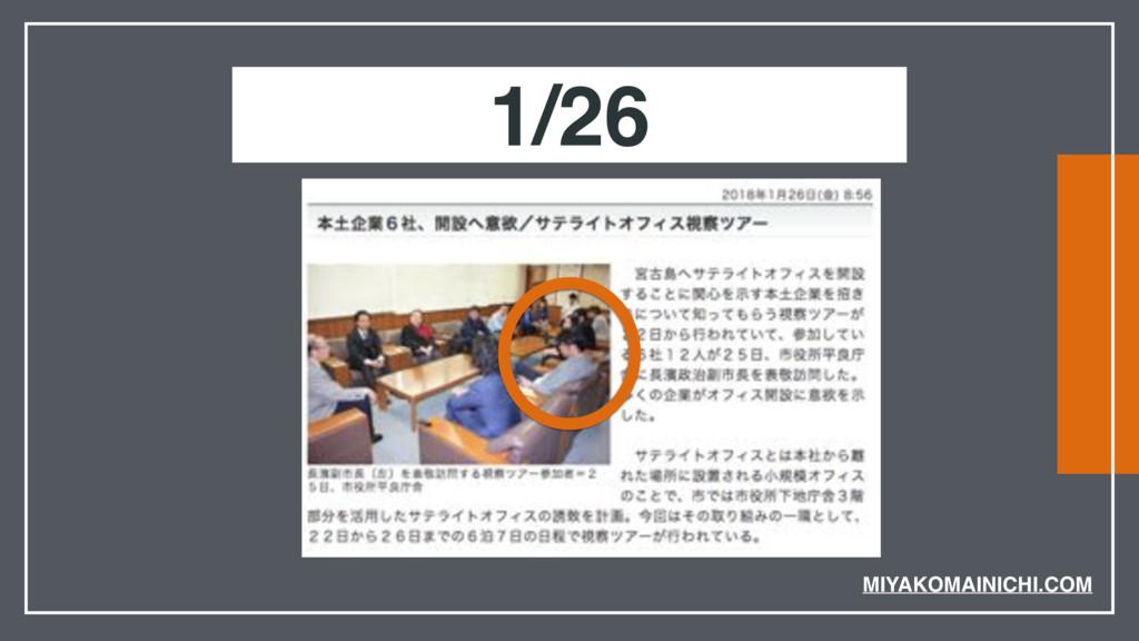 1/26 MIYAKOMAINICHI.COM