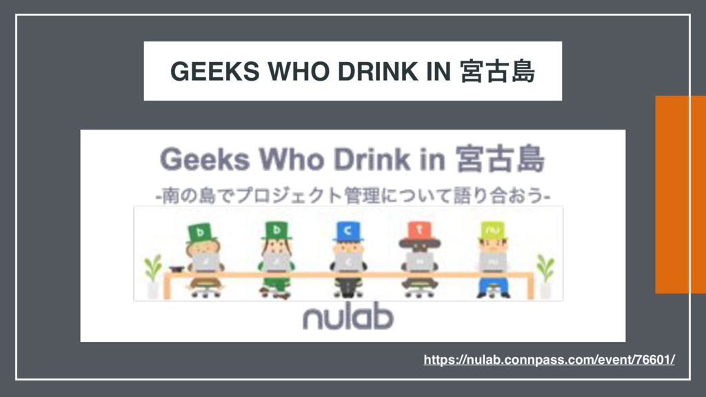 GEEKS WHO DRINK IN ٶݹౡ https://nulab.connpass.c...