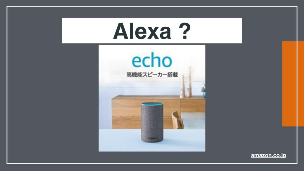 Alexa ? amazon.co.jp