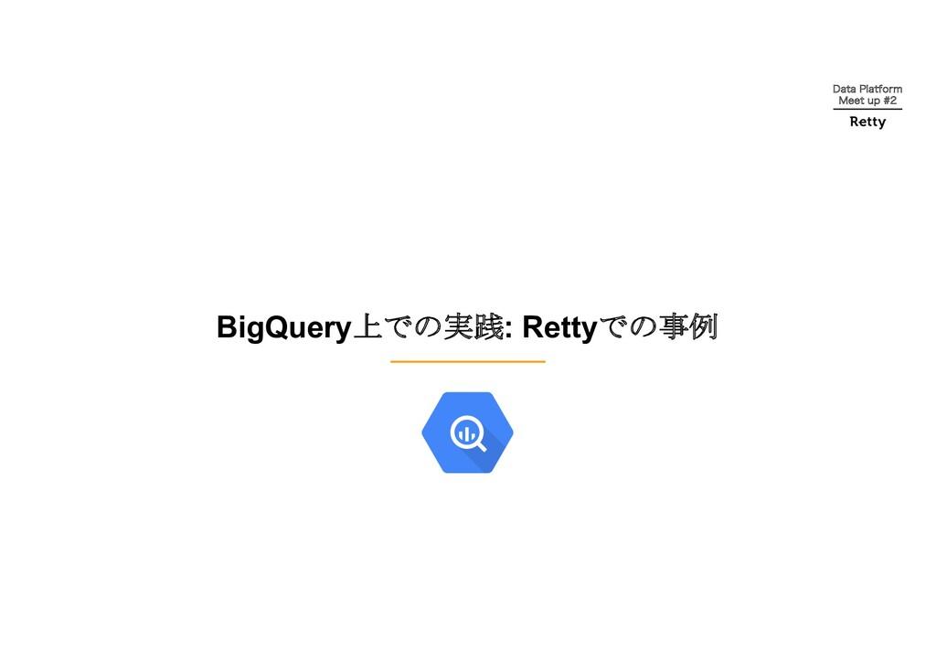 BigQuery上での実践: Rettyでの事例 %BUB1MBUGPSN .FFUVQ...