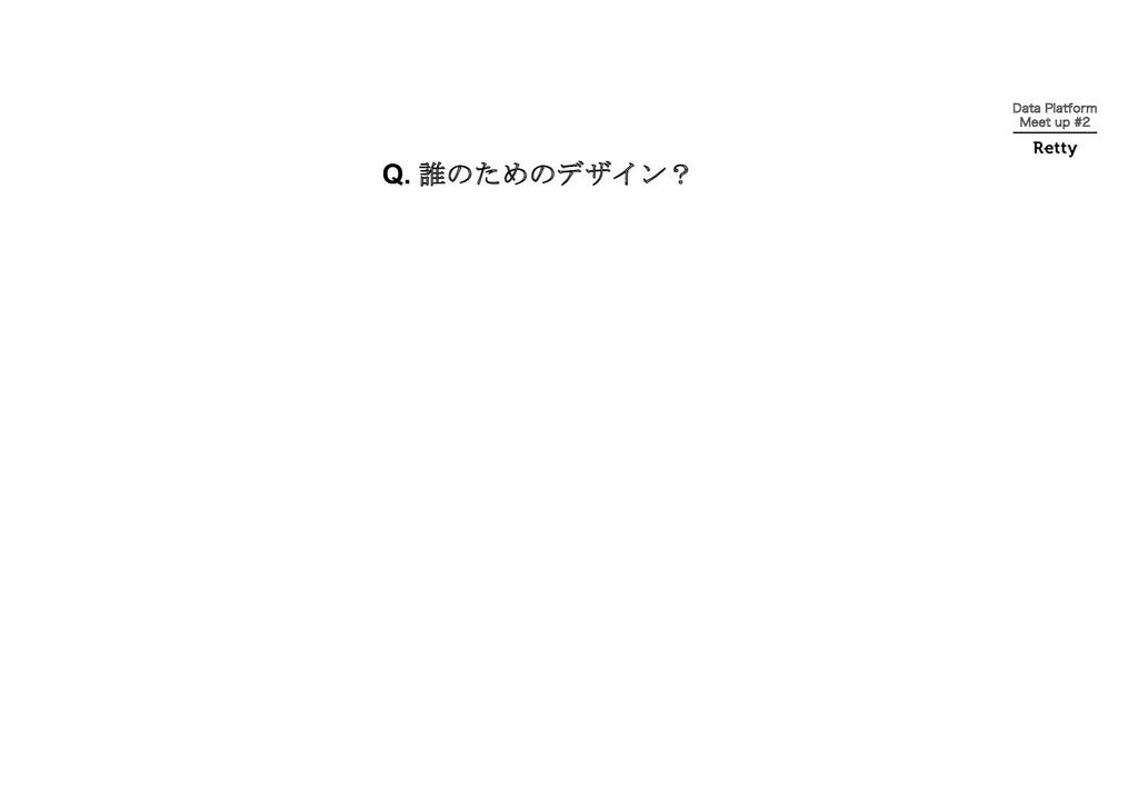 %BUB1MBUGPSN .FFUVQ Q. 誰のためのデザイン?