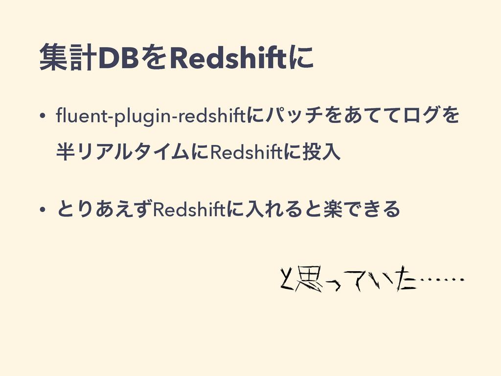 ूܭDBΛRedshiftʹ • fluent-plugin-redshiftʹύονΛ͋ͯͯϩ...