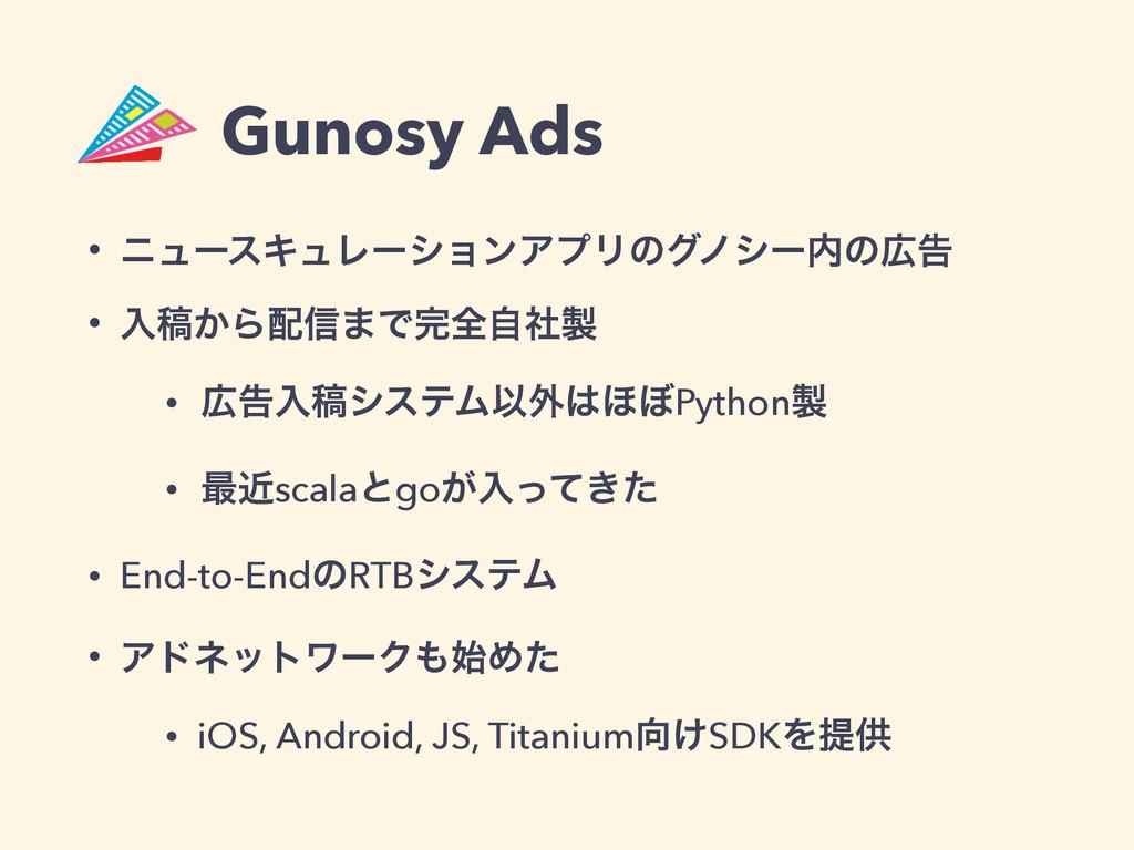 ɹɹGunosy Ads • χϡʔεΩϡϨʔγϣϯΞϓϦͷάϊγʔͷࠂ • ೖߘ͔Β৴...