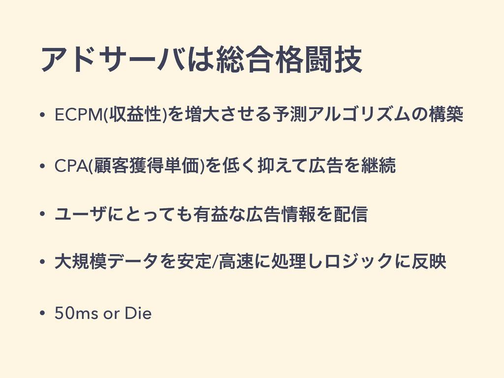 Ξυαʔό૯߹֨ಆٕ • ECPM(ऩӹੑ)Λ૿େͤ͞Δ༧ଌΞϧΰϦζϜͷߏங • CPA(...