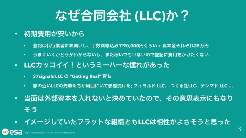 19 ͳͥ߹ಉձࣾ (LLC)͔ʁ • ॳظඅ༻͕͍͔҆Β • ొهߦۀऀʹ͓ئ͍͠ɺख...
