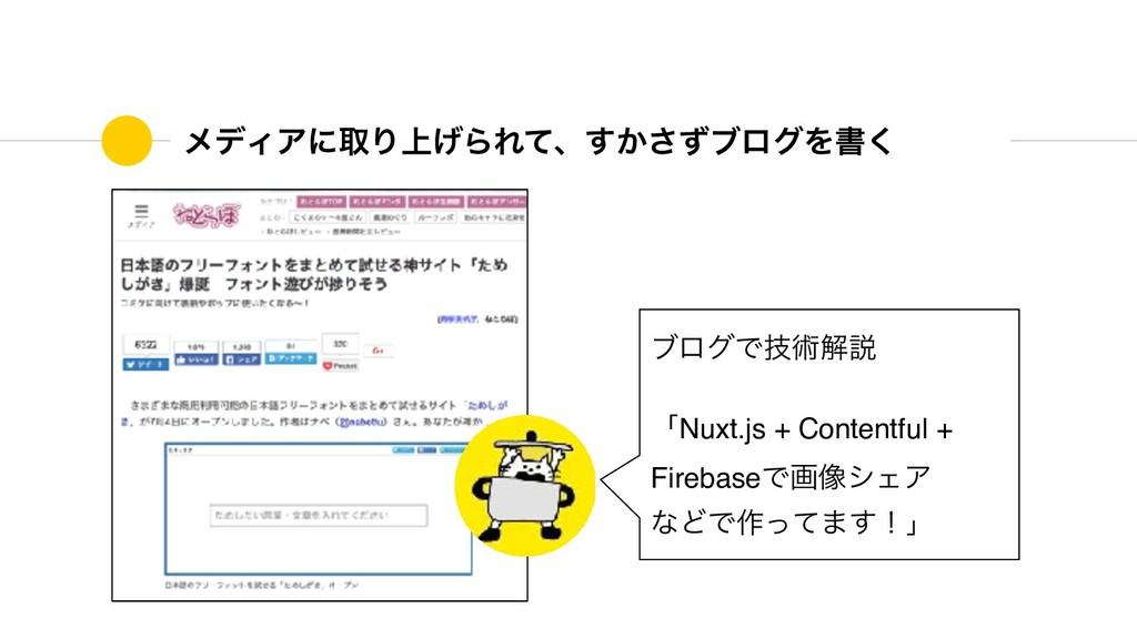ϝσΟΞʹऔΓ্͛ΒΕͯɺ͔ͣ͢͞ϒϩάΛॻ͘ ϒϩάͰٕज़ղઆ ʮNuxt.js + Con...