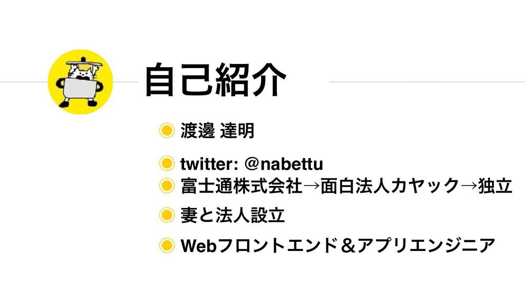 ࣗݾհ ‒ ᬑ ୡ໌ ‒ twitter: @nabettu ‒ ௨גࣜձࣾˠ໘ന๏ਓ...