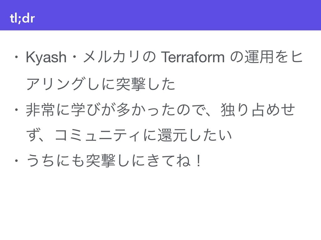 tl;dr • KyashɾϝϧΧϦͷ Terraform ͷӡ༻Λώ ΞϦϯά͠ʹಥܸͨ͠ ...