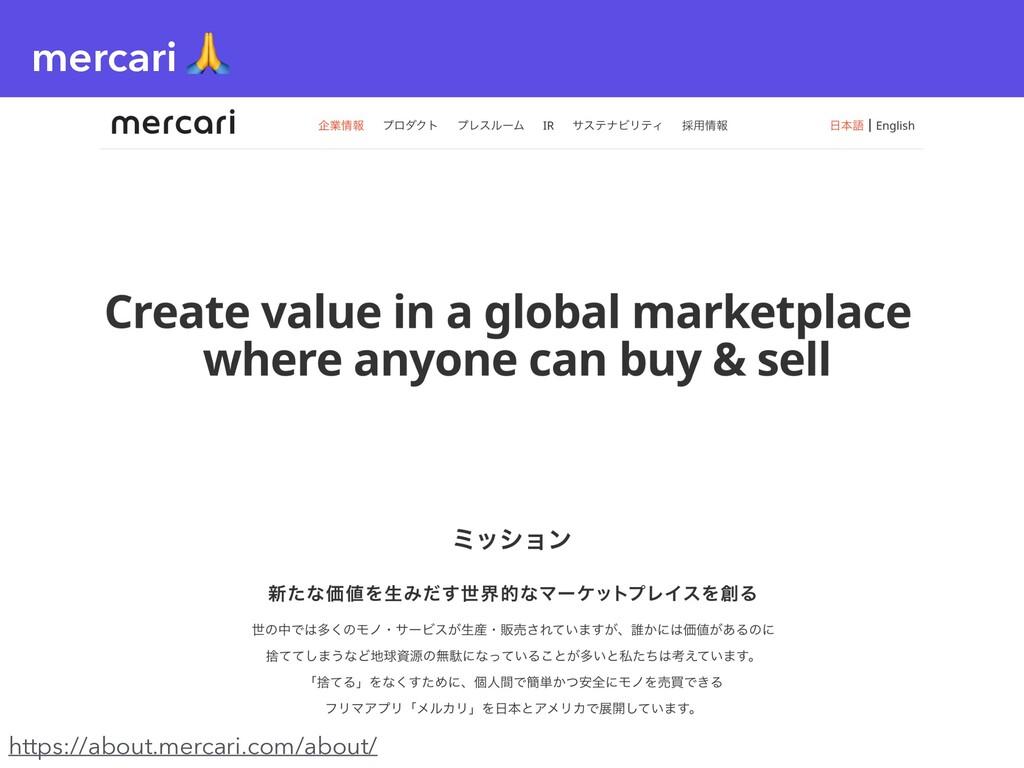 mercari  https://about.mercari.com/about/