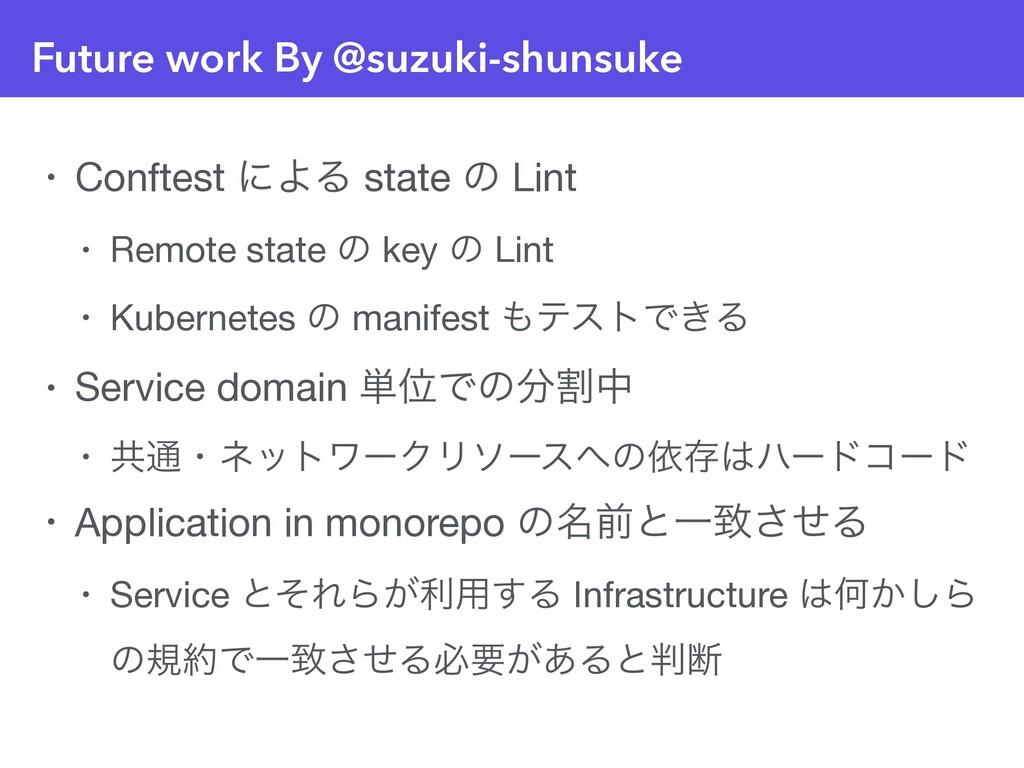 Future work By @suzuki-shunsuke • Conftest ʹΑΔ ...