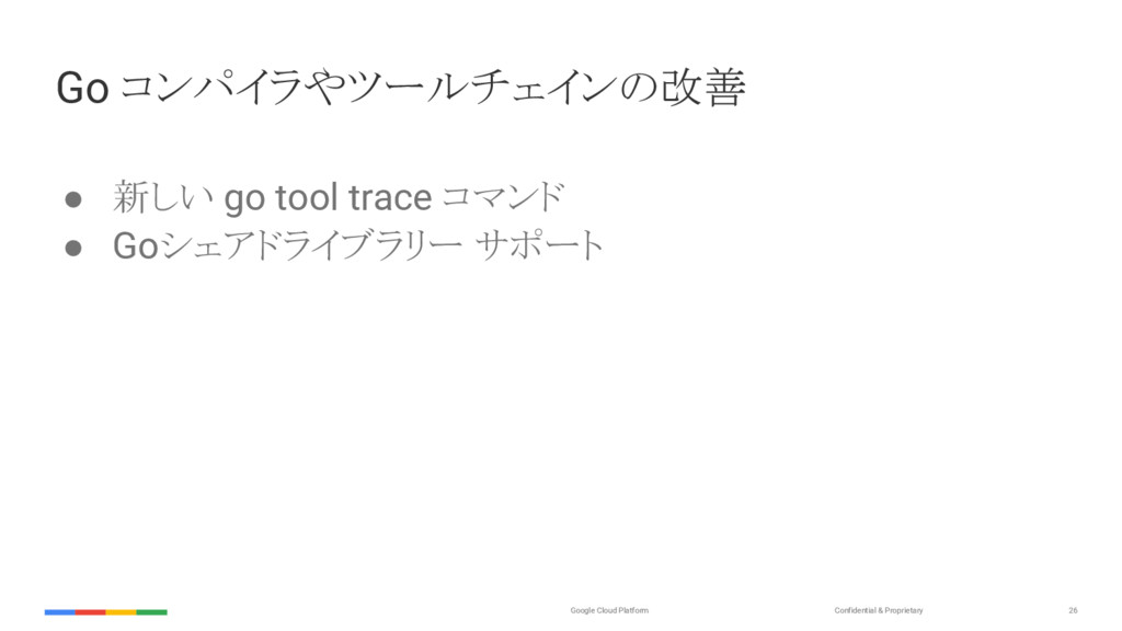 Confidential & Proprietary Google Cloud Platfor...