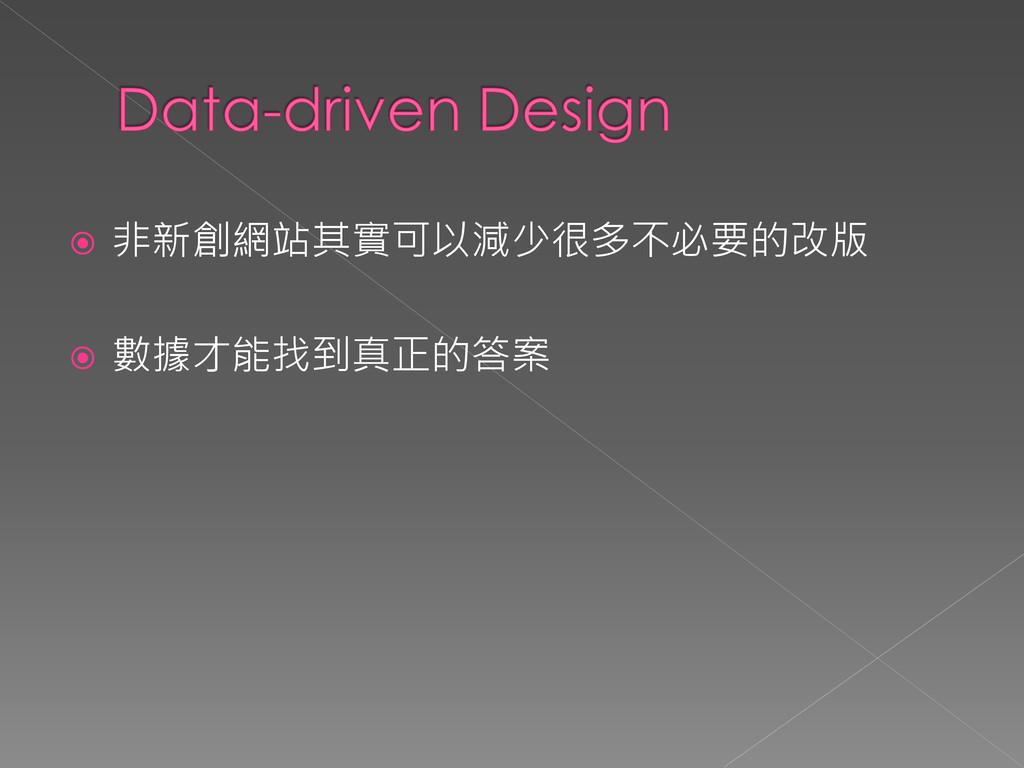  非新創網站其實可以減少很多不必要的改版  數據才能找到真正的答案