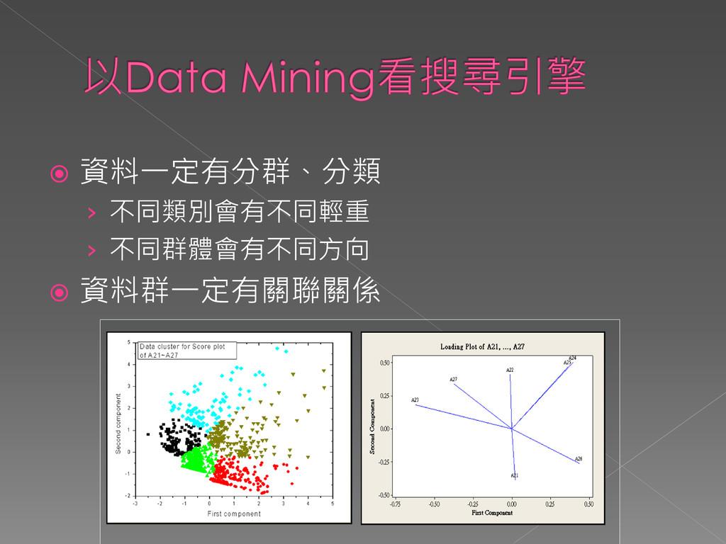  資料一定有分群、分類 › 不同類別會有不同輕重 › 不同群體會有不同方向  資料群一定有...