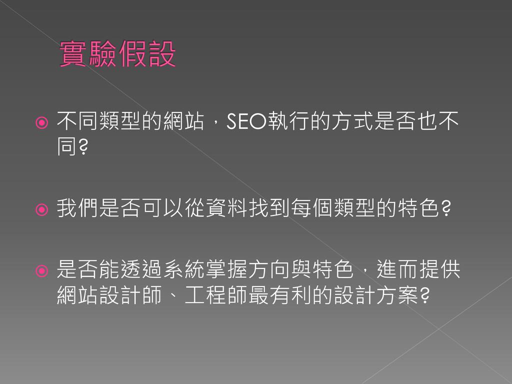  不同類型的網站,SEO執行的方式是否也不 同?  我們是否可以從資料找到每個類型的特色?...