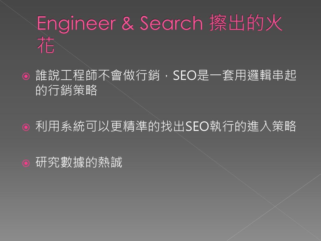  誰說工程師不會做行銷,SEO是一套用邏輯串起 的行銷策略  利用系統可以更精準的找出SE...