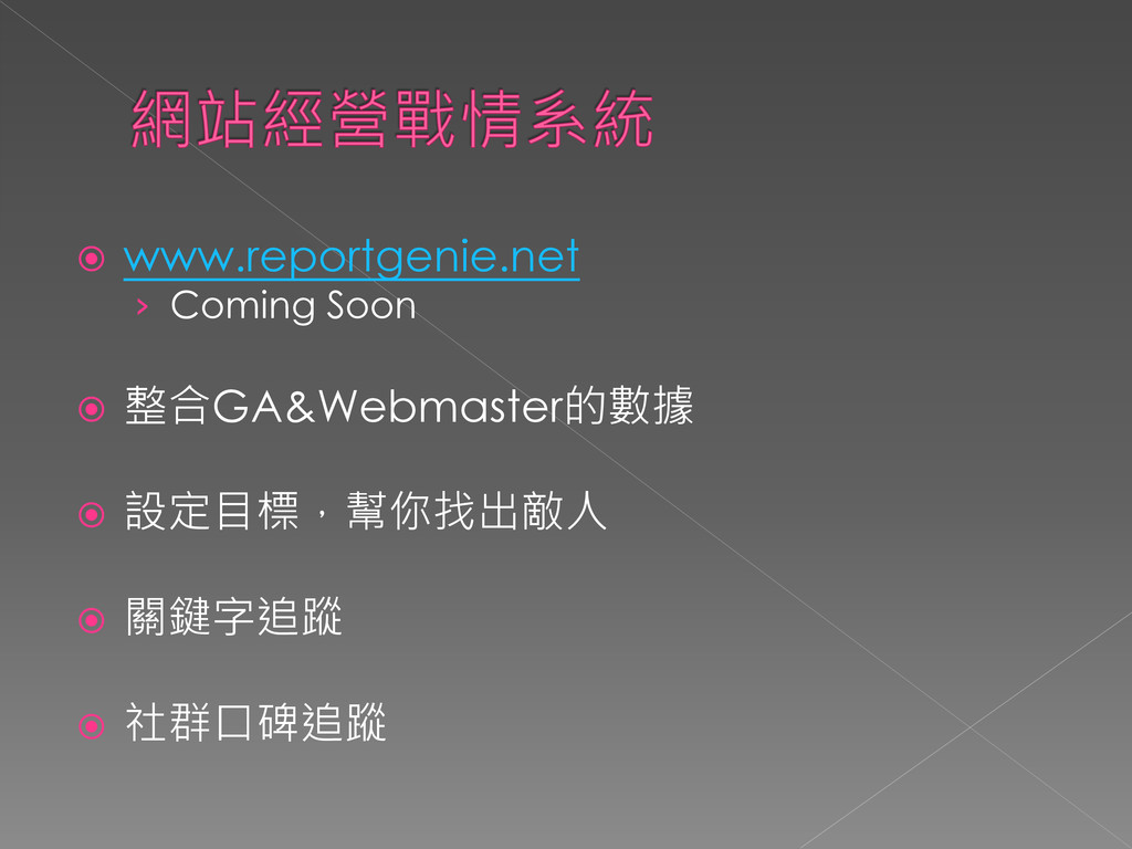  www.reportgenie.net › Coming Soon  整合GA&Webm...