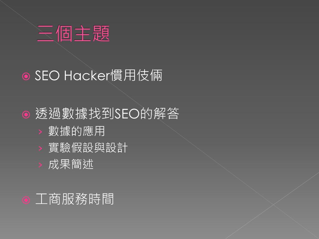  SEO Hacker慣用伎倆  透過數據找到SEO的解答 › 數據的應用 › 實驗假設與...