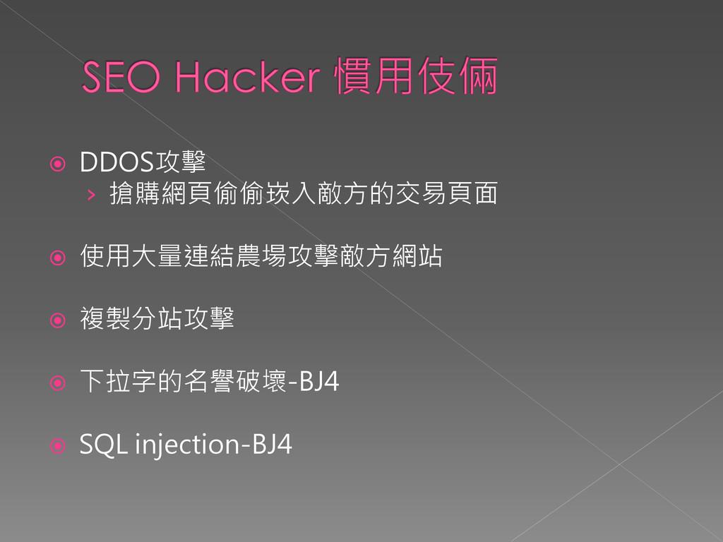  DDOS攻擊 › 搶購網頁偷偷崁入敵方的交易頁面  使用大量連結農場攻擊敵方網站  複...