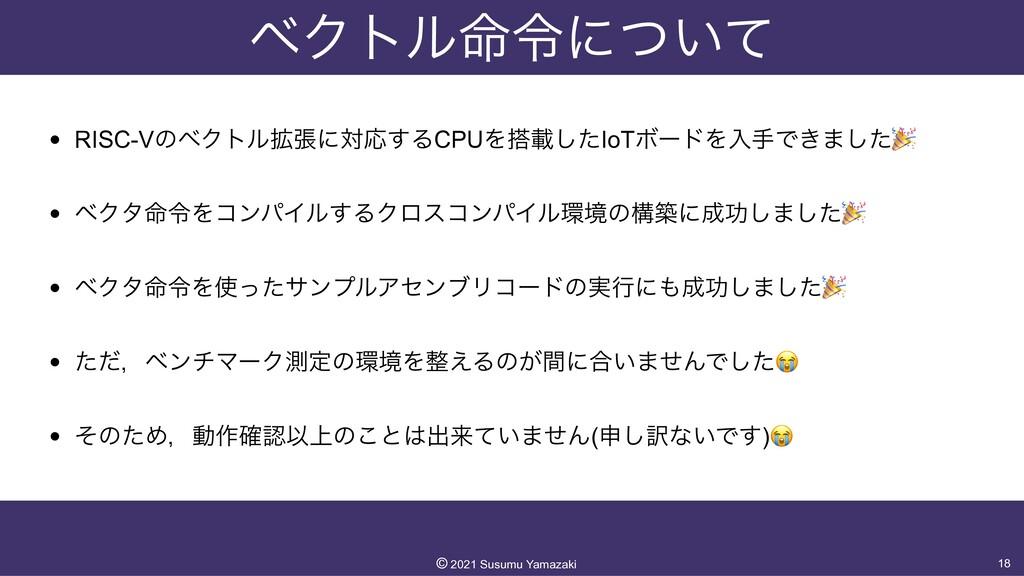 ϕΫτϧ໋ྩʹ͍ͭͯ • RISC-VͷϕΫτϧ֦ுʹରԠ͢ΔCPUΛࡌͨ͠IoTϘʔυΛೖ...