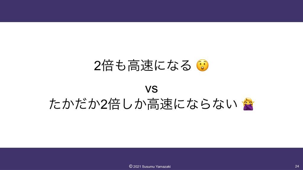 2ഒߴʹͳΔ 😲  vs  ͔͔ͨͩ2ഒ͔͠ߴʹͳΒͳ͍ 🙅 24 ©︎ 2021 ...