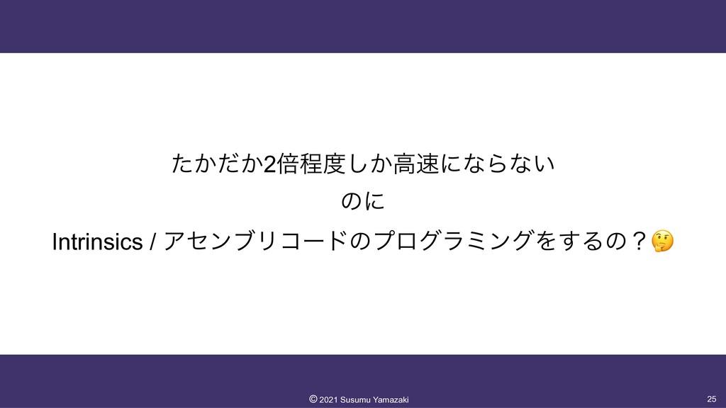 ͔͔ͨͩ2ഒఔ͔͠ߴʹͳΒͳ͍  ͷʹ  Intrinsics / ΞηϯϒϦίʔυͷ...