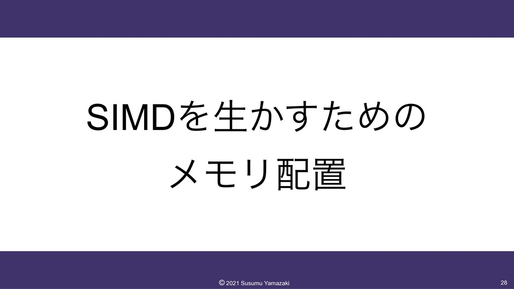 SIMDΛੜ͔ͨ͢Ίͷ   ϝϞϦஔ 28 ©︎ 2021 Susumu Yamazaki