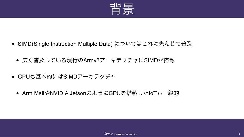 എܠ • SIMD(Single Instruction Multiple Data) ʹ͍ͭ...